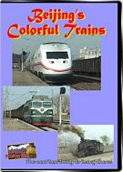 Beijing's Colorful Trains 2-DVD Set